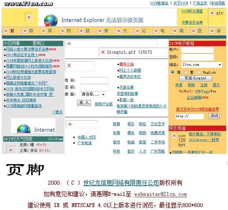 21cn 早期页面版式