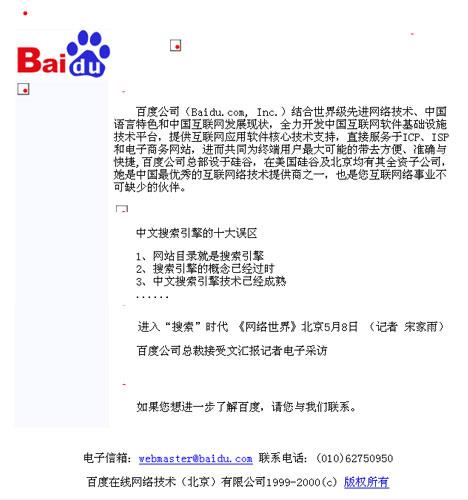 baidu 早期页面版式 20000606160410