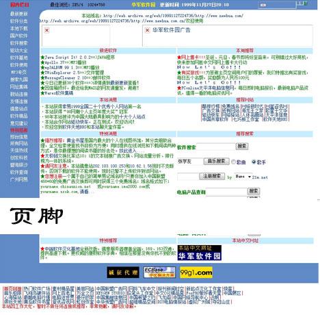 newhua 华军软件网早期页面版式 19991127224736