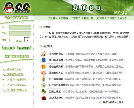 qq 早期页面版式 20030410092801