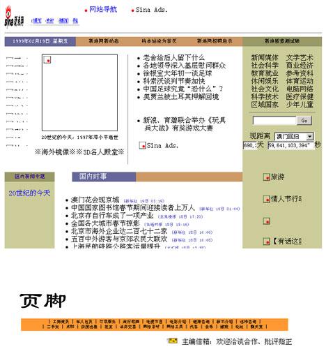 sina 新浪早期页面版式 19990218194632