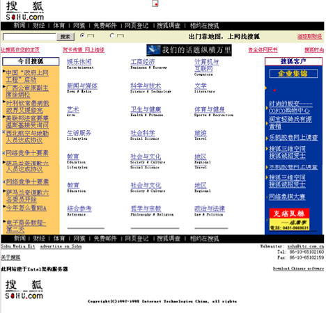 sohu 早期页面版式 19990125092044