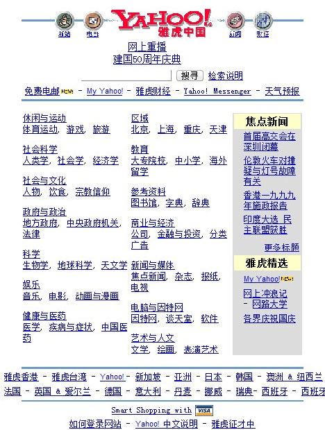 yahoo 早期雅虎中国页面 19991012044830