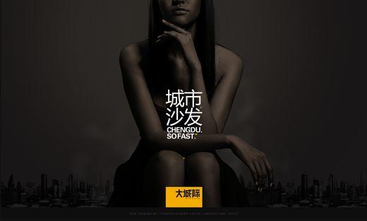 美妙绝伦的中文酷站设计大收集-大城际