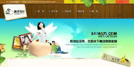 美妙绝伦的中文酷站设计大收集-娟子个人网