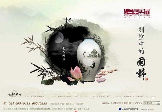 美妙绝伦的中文酷站设计大收集-千年美丽