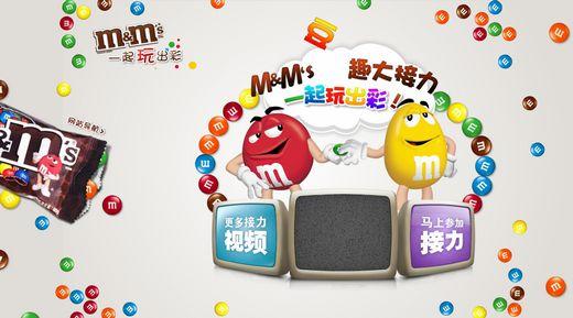 美妙绝伦的中文酷站设计大收集-M&M's最出彩