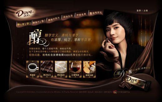 美妙绝伦的中文酷站设计大收集-德芙醇黑巧克力