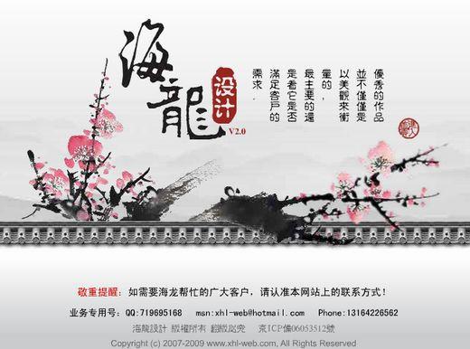 美妙绝伦的中文酷站设计大收集-海龙-个人网站
