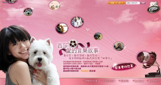 美妙绝伦的中文酷站设计大收集-西莎愛的音樂故事
