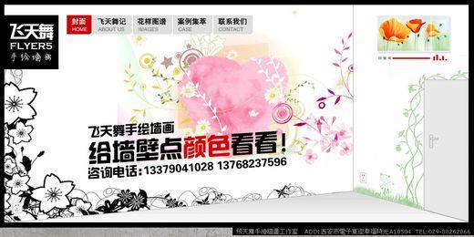 美妙绝伦的中文酷站设计大收集-飞天舞手绘墙画