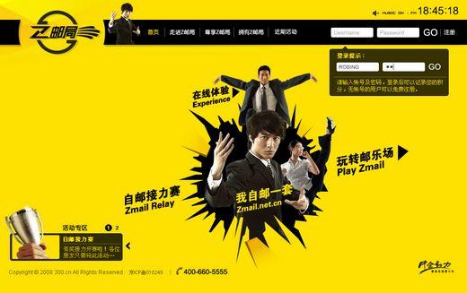 美妙绝伦的中文酷站设计大收集-Z邮局 自邮一套