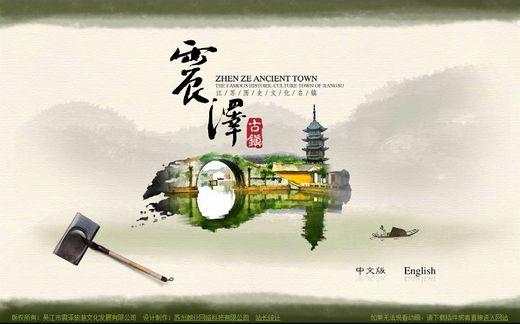 美妙绝伦的中文酷站设计大收集-江苏历史文化名镇--震泽