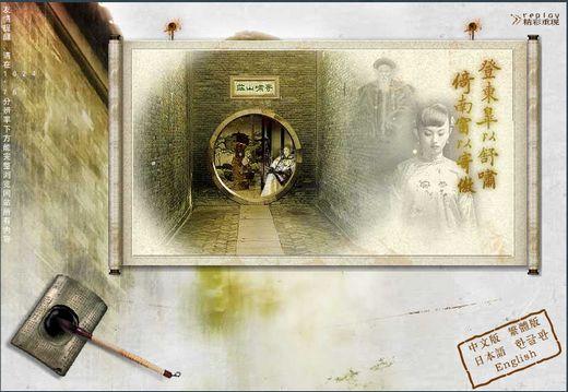 美妙绝伦的中文酷站设计大收集-中国晚清第一名园