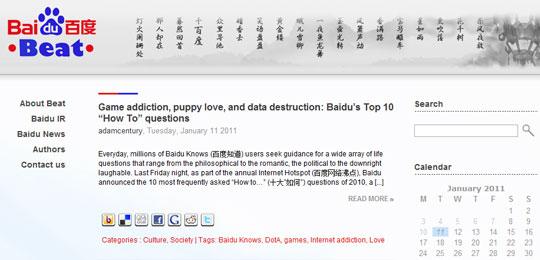 给百度英文博客Baidu Beat主题跳毛病