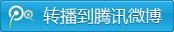 腾讯微博 Logo 源文件下载