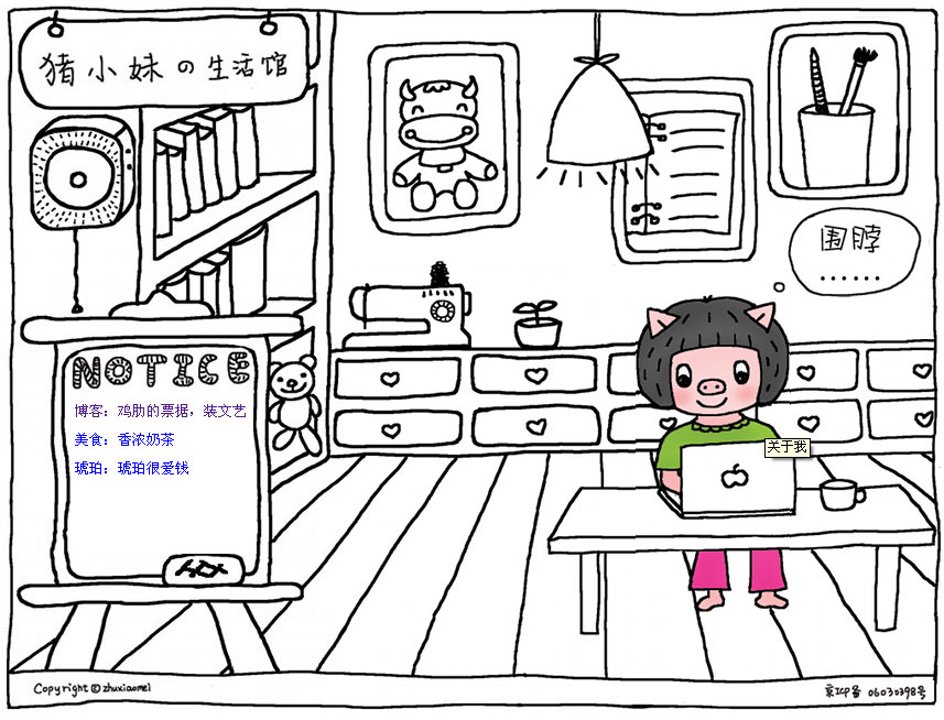 每日一站:猪小妹の生活馆