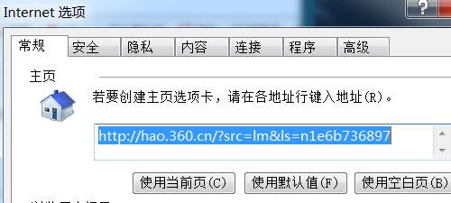 如何删除浏览器主页360导航