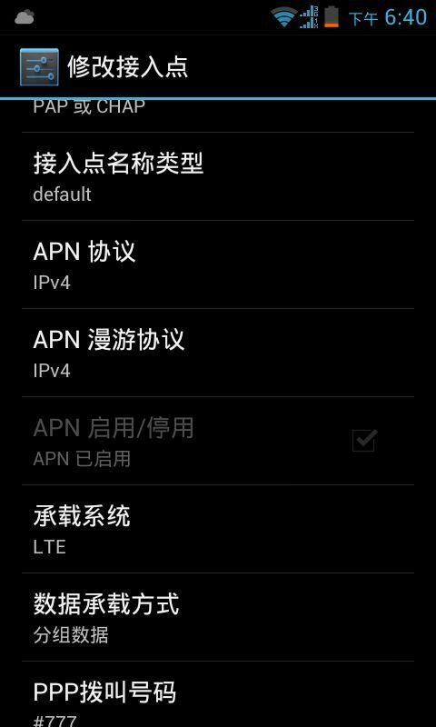 华为3G手机如何使用4G卡
