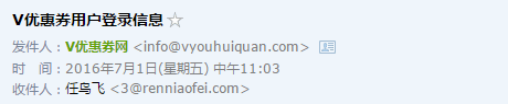 PHP邮件发送时如何去掉由虚拟服务器代发字样