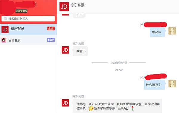 太可怕 京东后台偷偷删除了斐讯K2T订单信息