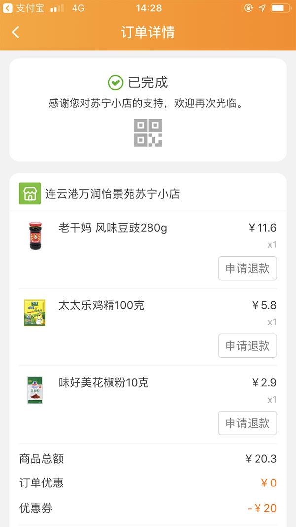 苏宁小店APP直接扫描商品条码 APP内结账 支持送货到家