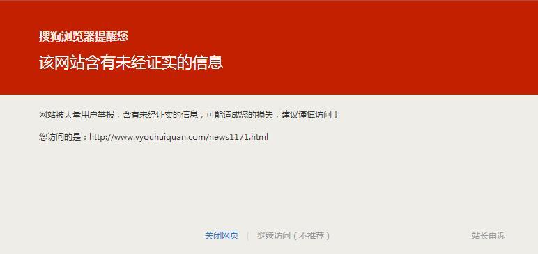 网站被腾讯电脑管家封杀 QQ/微信/搜狗浏览器/QQ浏览器都不能正常浏览