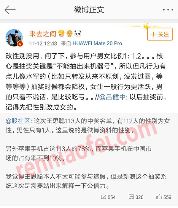 王思聪微博抽奖结果:中奖用户中女性占99% 苹果手机用户占78% 你还相信微博抽奖吗?