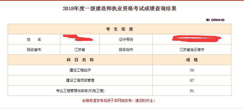 2018一级建造师成绩查询入口地址及成绩合格标准 12月底公布成绩