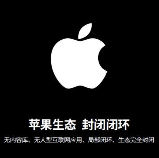 苹果是造成各互联网公司相互孤立封闭的罪魁祸首