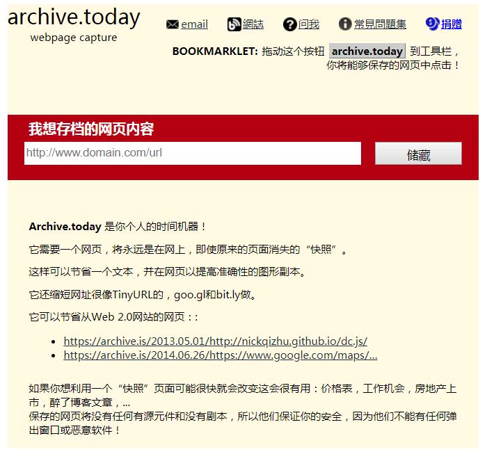 网站历史页面存档查询 archive.is